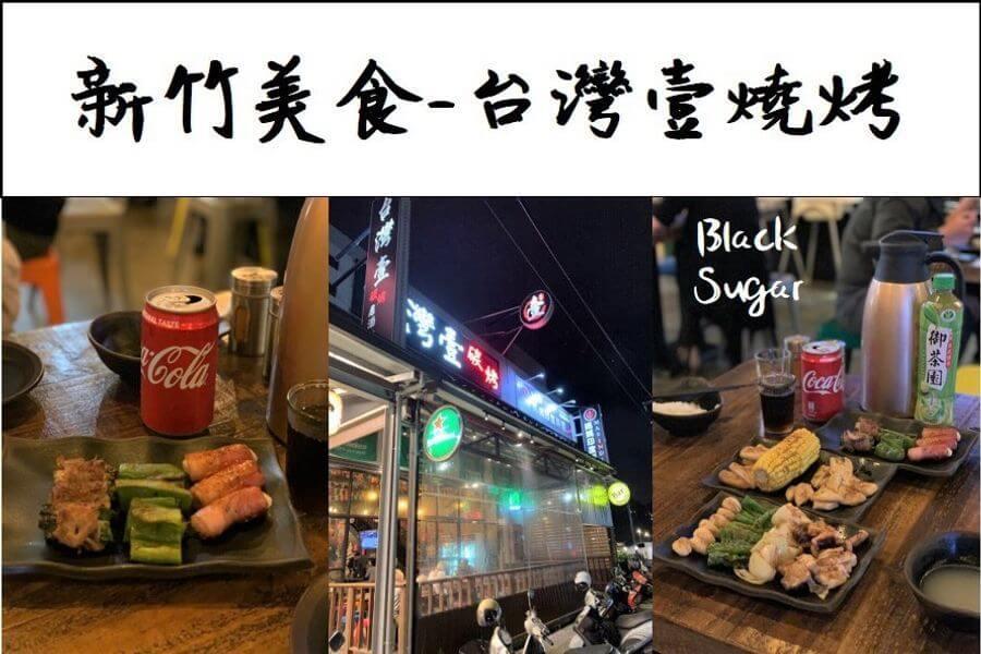 [新竹消夜]台灣壹燒烤居酒食堂菜單/有串燒、烤物、飛鏢/竹科附近適合小酌的消夜選擇推薦