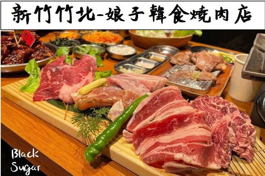 娘子韓食燒肉店/新竹竹北韓式燒烤推薦/菜單價位/炸雞燒肉都好吃/服務水準也很好/菜單介紹