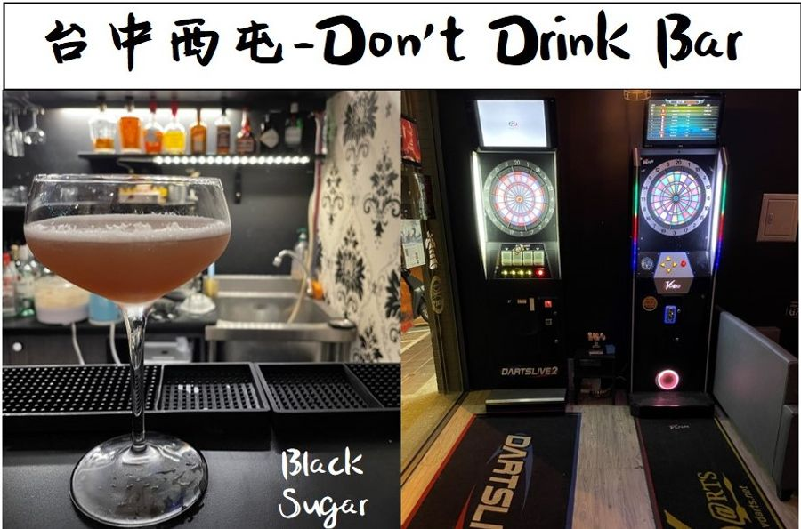 逢甲大學夜市附近酒吧推薦/Don't Drink Bar/逢甲大學學生都去哪裡喝酒小酌?