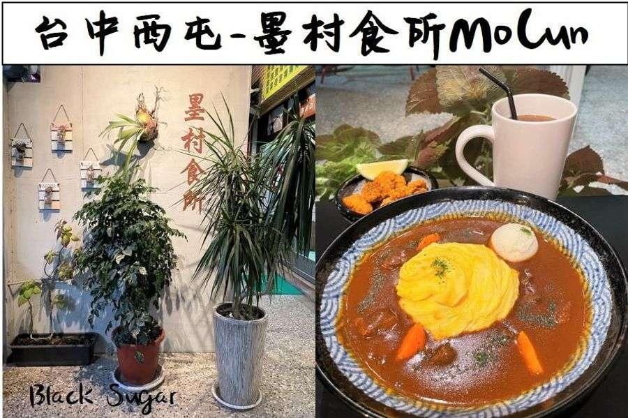 墨村食所MoCun/台中逢甲大學夜市附近咖哩飯推薦/好吃份量大又不貴CP值很高