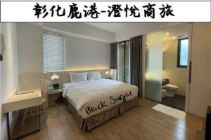 鹿港澄悅商旅Joy inn/彰化鹿港住宿商旅推薦/每間房間都有自己的陽台/床超級舒服