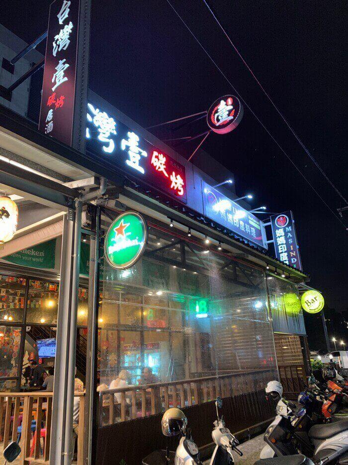 [新竹消夜]台灣壹燒烤居酒食堂菜單/有串燒、烤物、飛鏢/竹科附近適合小酌的消夜選擇推薦/外觀