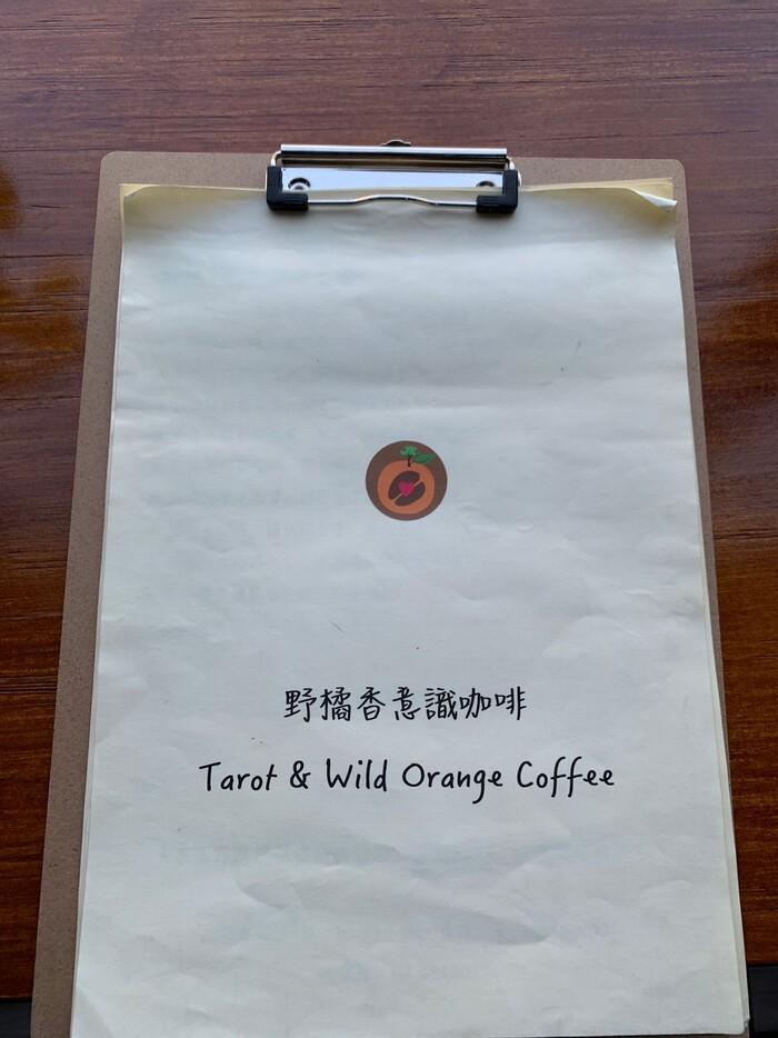 [新竹竹北早午餐]野橘香意識咖啡/下午茶推薦/菜單MENU