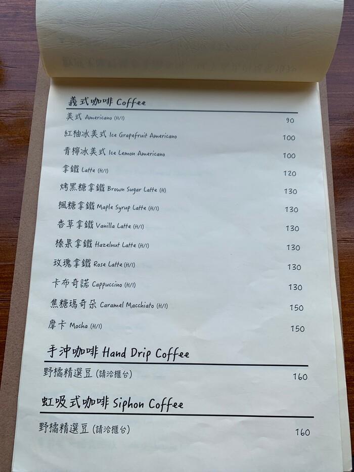 [新竹竹北早午餐]野橘香意識咖啡/下午茶推薦/咖啡菜單