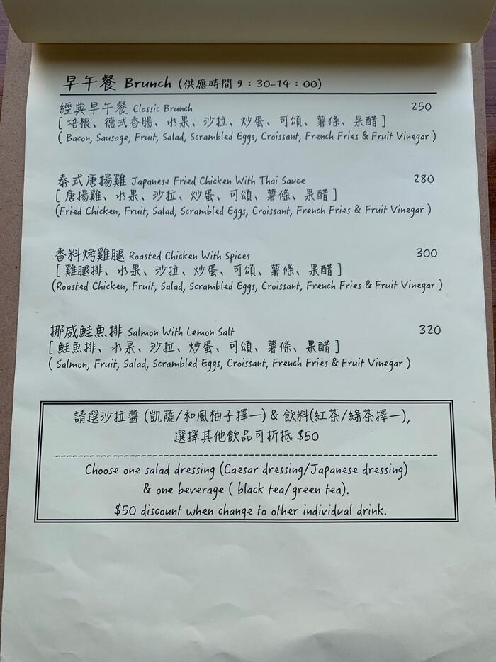 [新竹竹北早午餐]野橘香意識咖啡/下午茶推薦/早午餐菜單