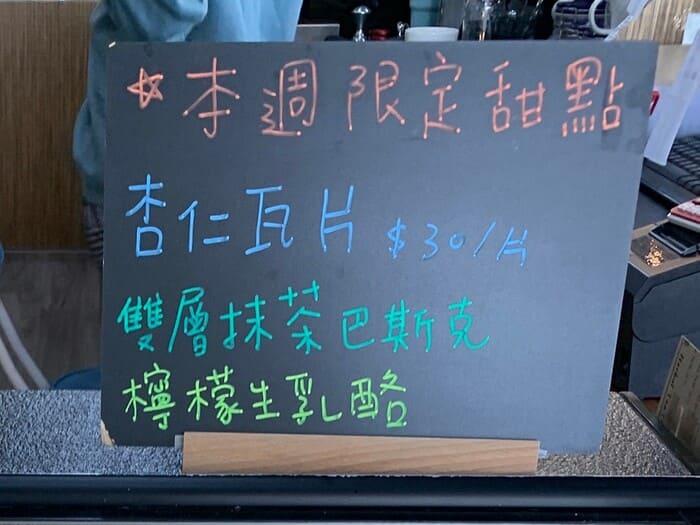 [新竹竹北早午餐]野橘香意識咖啡/下午茶推薦/限定甜點杏仁瓦片