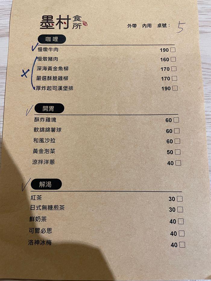 墨村食所MoCun/台中逢甲大學夜市附近咖哩飯推薦/好吃份量大又不貴CP值很高/菜單MENU