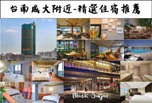2021台南住宿/精選13間台南成功大學附近住宿推薦/美食之都觀光旅遊飯店選擇