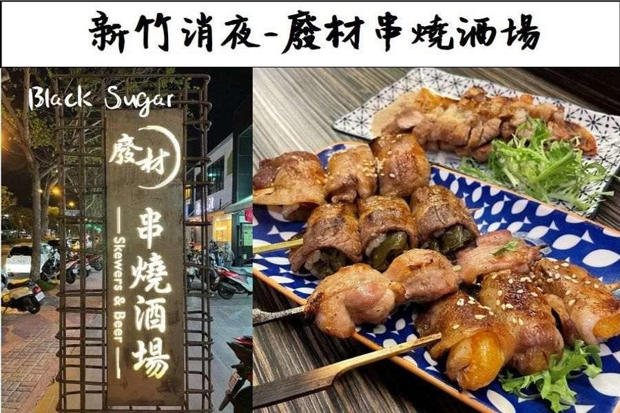 廢材串燒酒場/新竹竹北高鐵附近消夜推薦選擇/小酌聚會燒烤串燒菜單電話
