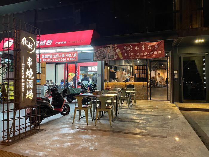 廢材串燒酒場/新竹竹北高鐵附近消夜推薦/店家外觀