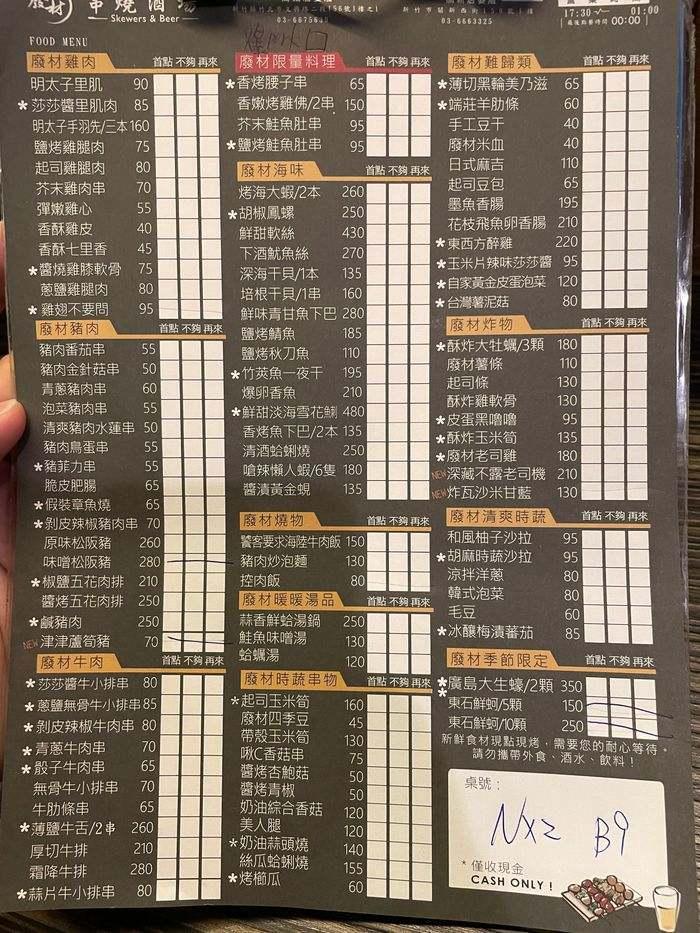 廢材串燒酒場/新竹竹北高鐵附近消夜推薦/菜單MENU