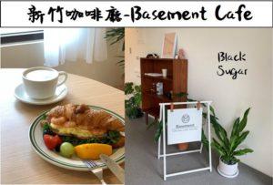 Basement Cafe/新竹韓系質感咖啡館/新竹公道五路推薦早午餐下午茶咖啡廳