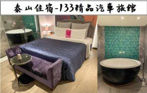 [新北住宿]133汽車旅館/泰山區精品汽車旅館推薦/休息價格住宿評價