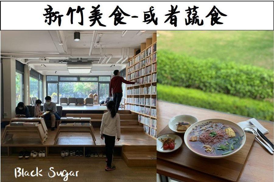[新竹素食] 或者書店/或者蔬食/又是書店又是素食餐廳/竹北美食推薦