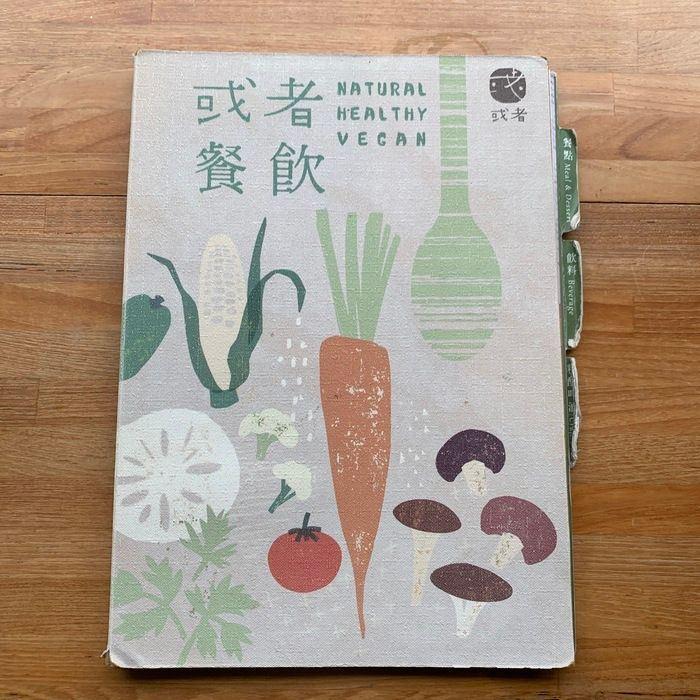 [新竹素食] 或者書店/或者蔬食/又是書店又是素食餐廳/竹北美食推薦/菜單menu