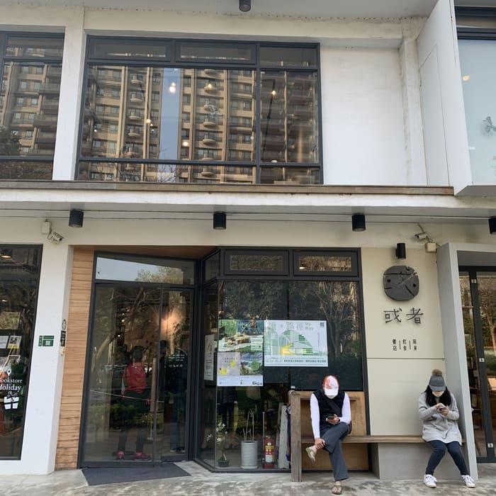 [新竹素食] 或者書店/或者蔬食/又是書店又是素食餐廳/竹北美食推薦/店門口
