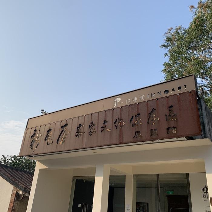 [新竹素食] 或者書店/或者蔬食/又是書店又是素食餐廳/竹北美食推薦/新瓦屋客家文化保存區展覽館