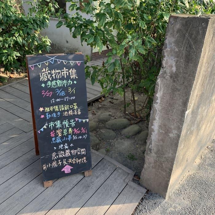 [新竹素食] 或者書店/或者蔬食/又是書店又是素食餐廳/竹北美食推薦/藏物市集