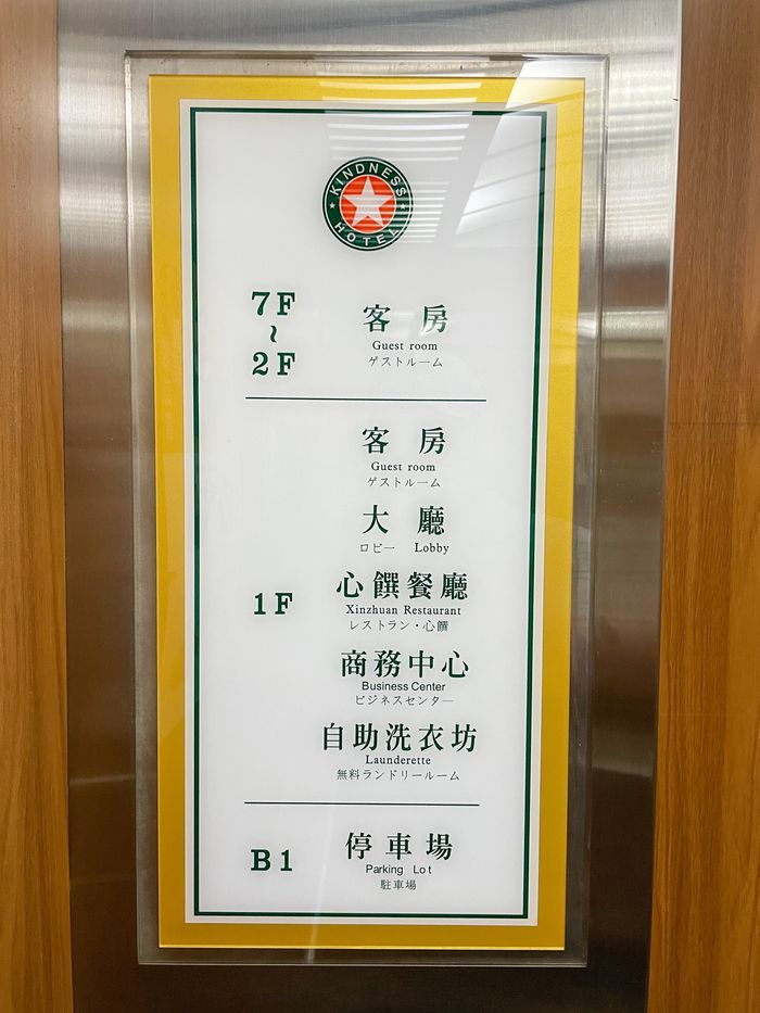 高雄康橋商旅覺民館/高雄三民區高CP值住宿推薦/電話地址訂房/電梯樓層