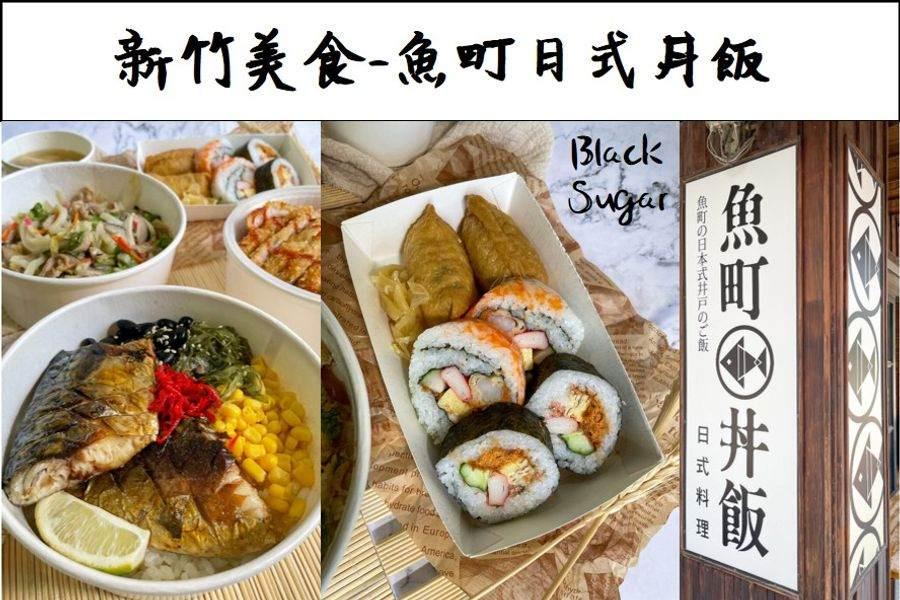 [新竹美食]魚町日式丼飯/東大路二段170號/超好吃鯖魚/推薦平價日式料理店