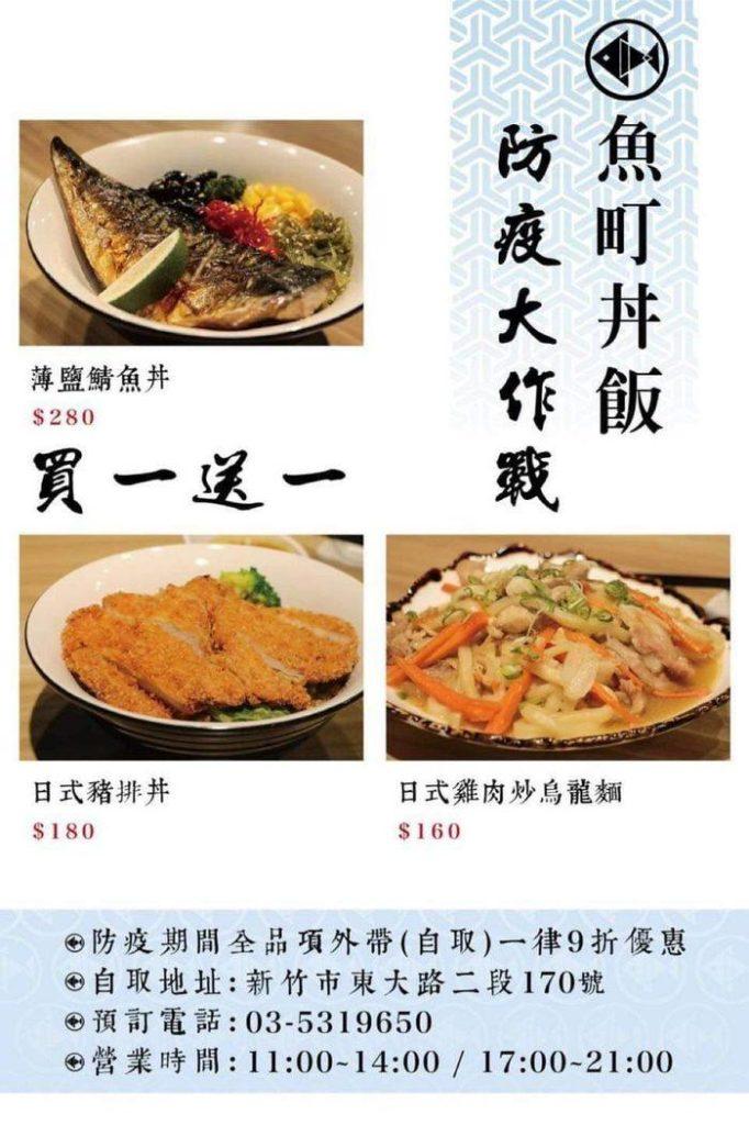 [新竹美食]魚町日式丼飯/東大路二段170號/超好吃鯖魚/推薦平價日式料理店/防疫便當菜單