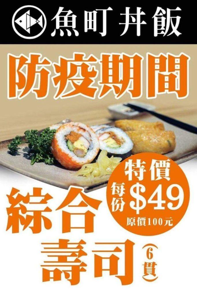 [新竹美食]魚町日式丼飯/東大路二段170號/超好吃鯖魚/推薦平價日式料理店/綜合壽司特價49