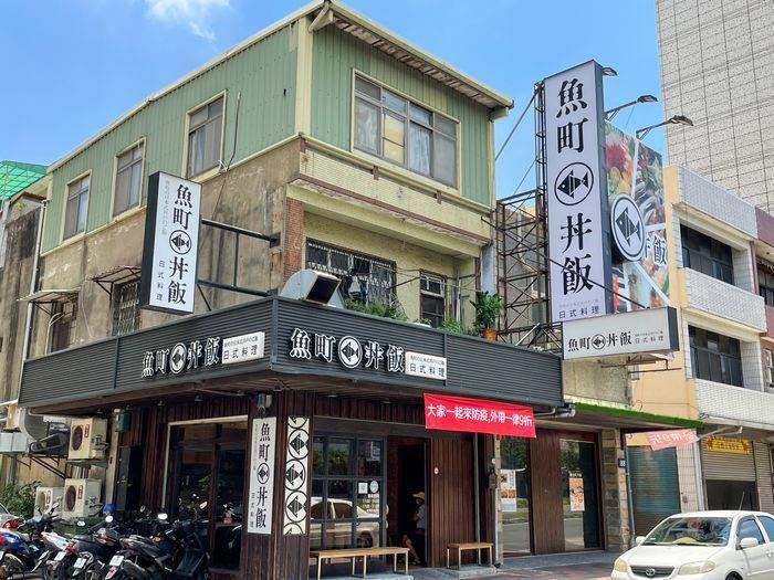 [新竹美食]魚町日式丼飯/東大路二段170號/超好吃鯖魚/推薦平價日式料理店/店面外觀