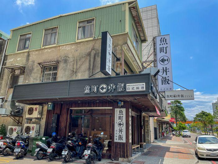 [新竹美食]魚町日式丼飯/東大路二段170號/超好吃鯖魚/推薦平價日式料理店/店面