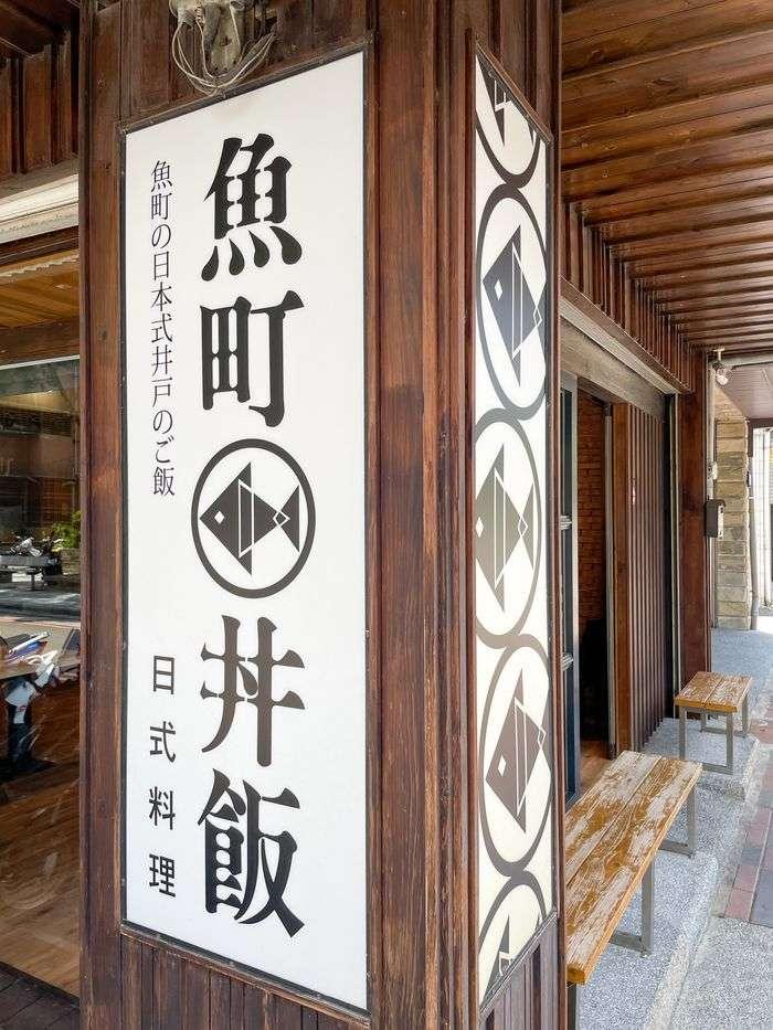 [新竹美食]魚町日式丼飯/東大路二段170號/超好吃鯖魚/推薦平價日式料理店/招牌