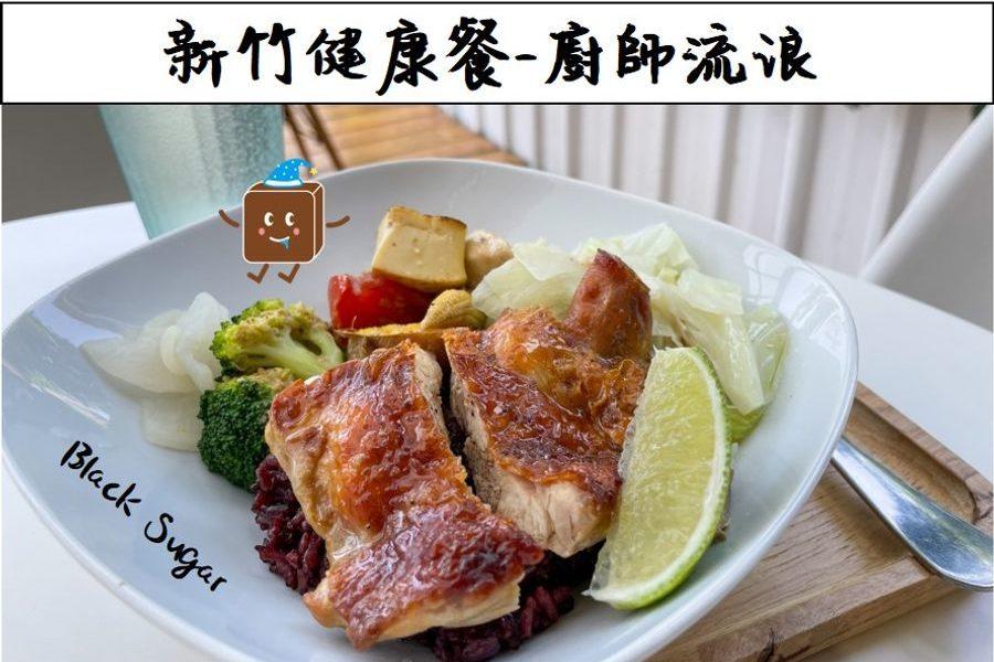 [新竹竹北健康餐]廚師流浪/好吃不無聊的高蛋白低GI健康餐盒