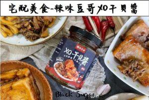 [宅配美食]辣味豆哥-XO干貝醬/團購台灣伴手禮/居家簡單料理必備
