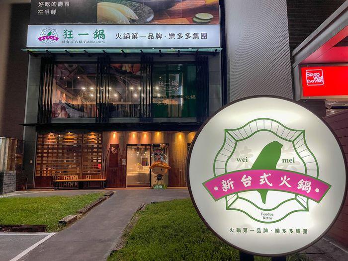 狂一鍋-新台式火鍋/功夫排骨酥鍋超香超夠味/菜單電話地址/竹北店