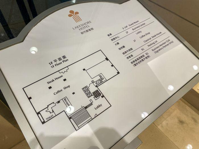 [新竹住宿] 煙波飯店都會一館/走路5分鐘到巨城/評價/停車/附近美食/大廳導覽