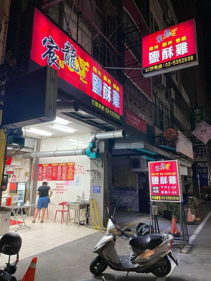 [新竹住宿] 煙波飯店都會一館/走路5分鐘到巨城/評價/停車/附近美食/成龍鹹酥雞