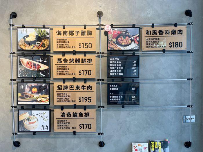 [新竹竹北健康餐]廚師流浪/好吃不無聊的高蛋白低GI健康餐盒/菜單