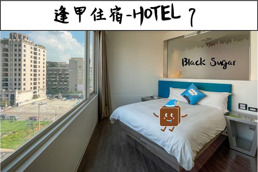 [逢甲住宿]HOTEL 7福星旅店/位在福星北路的設計旅店/景觀房間可以看到美美的台中