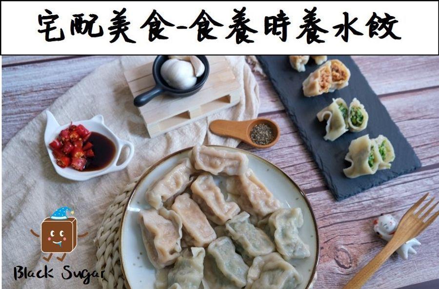[宅配美食] 食養時養養膳系列水餃。團購冷凍水餃推薦。好吃麻辣水餃。