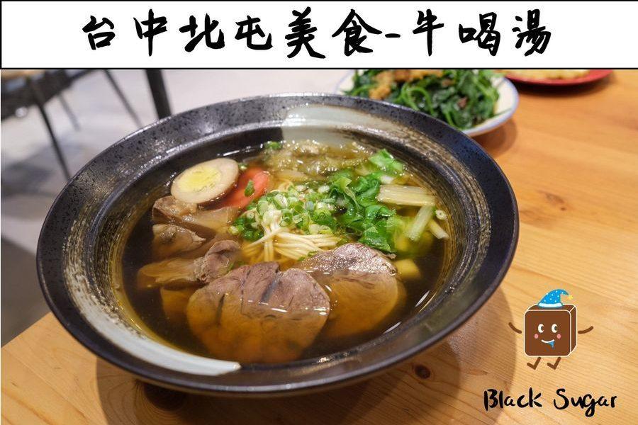 [北屯美食]牛喝湯,台中北屯超好吃牛肉麵,湯很清卻很濃。
