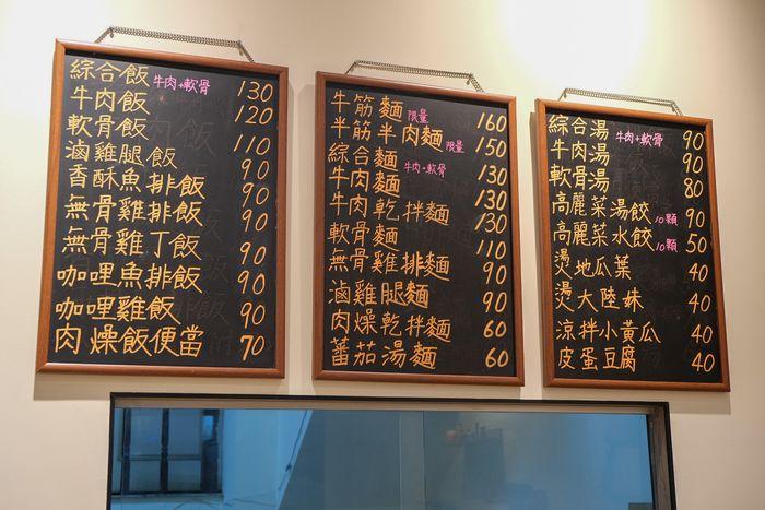 [北屯美食]牛喝湯,台中北屯超好吃牛肉麵,湯很清卻很濃。菜單menu